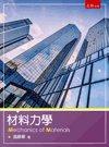 材料力學 (Mechanics of Materials)-cover
