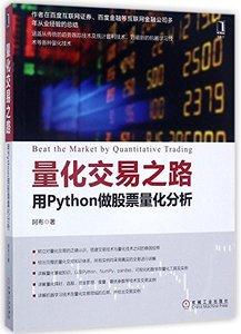 量化交易之路 : 用 Python 做股票量化分析-cover