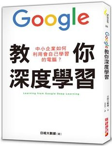 Google教你深度學習:中小企業如何利用會自己學習的電腦?-cover