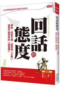 回話的態度:爭執、回答不清,是因為「太熟」,還是不經思考的「壞習慣」-cover