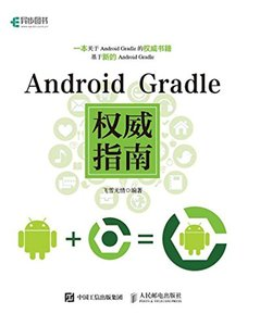 Android Gradle 權威指南-cover