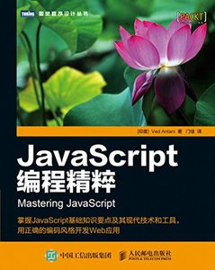 JavaScript編程精粹  (Mastering JavaScript)-cover