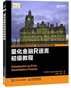 量化金融 R語言初級教程 (Introduction to R for Quantitative Finance)-cover