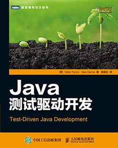 Java 測試驅動開發 (Test-Driven Java Development)-cover