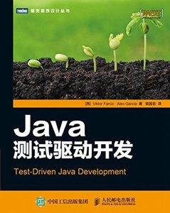 Java 測試驅動開發 (Test-Driven Java Development)