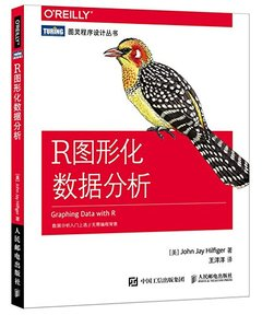 R圖形化數據分析-cover