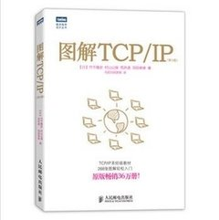 圖解 TCP/IP, 5/e-cover