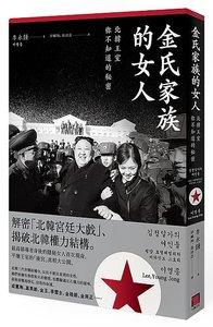金氏家族的女人:北韓王室你不知道的秘密-cover