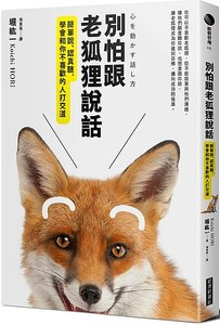 別怕跟老狐狸說話:簡單說、認真聽,學會和你不喜歡的人打交道-cover