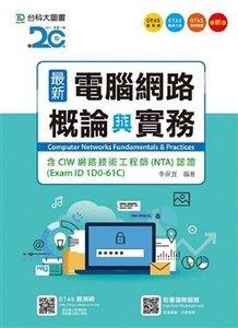 最新電腦網路概論與實務 - 含 CIW 網路技術工程師 (NTA) 認證(Exam ID 1D0-61C) - 最新版-cover