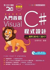 入門首選 Visual C# 程式設計附範例檔 - 適用2015 / 2017 - 最新版-cover