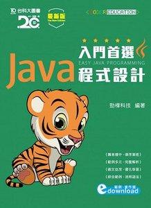 入門首選 Java 程式設計附範例檔 - 最新版-cover