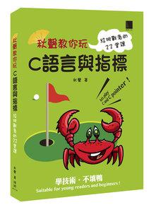 秋聲教你玩 -- C語言與指標 : 給挑戰者的 22堂課-cover