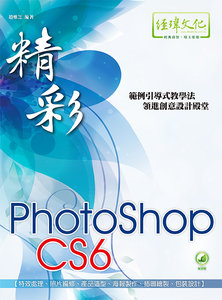 精彩 PhotoShop CS6 數位影像處理-cover