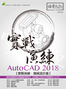 AutoCAD 2018 實戰演練 - 機械設計篇-cover