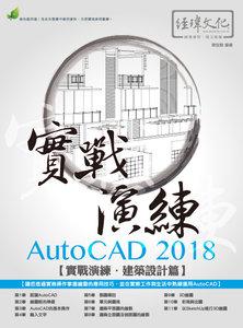 AutoCAD 2018 實戰演練 - 建築設計篇-cover