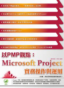 以 PMP 觀點:Microsoft Project 實務操作與運用-cover