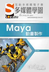 SOEZ2u 多媒體學園電子書 -- Maya 動畫製作-cover