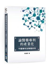 論醫藥專利的產業化:中國專利法專題研究-cover