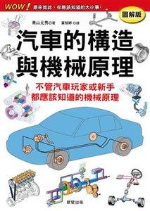 汽車的構造與機械原理-cover