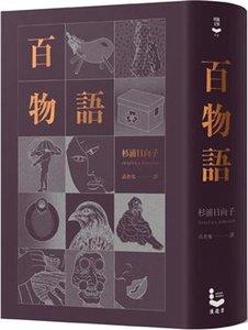 百物語-cover