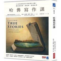 哈佛寫作課:51位紀實寫作名家技藝大公開,教你找故事、寫故事、出版故事 (Telling True Stories: A Nonfiction Writers' Guide from the Nieman Foundation at Harvard University)