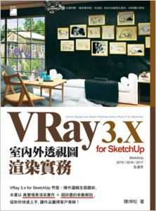 VRay 3.x for SketchUp 室內外透視圖渲染實務-cover