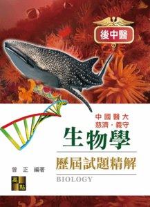 生物學歷屆試題精解, 6/e (適用: 後中醫)-cover