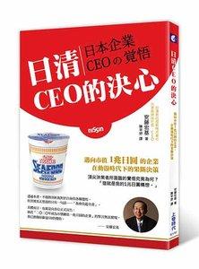 日清CEO的決心:邁向市值1兆日元的企業,在動盪時代下的果斷決策-cover