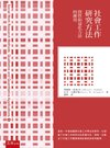 社會工作研究方法-質性和量化方法的應用 (SOCIAL WORK RESEARCH METHODS: QUALITATIVE AND QUANTITATIVE APPLICATIONS)-cover