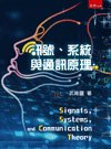 訊號、系統與通訊原理-cover