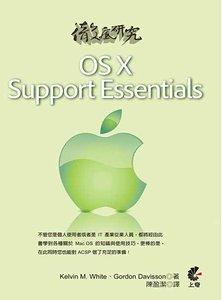 徹底研究 OS X Support Essentials-cover
