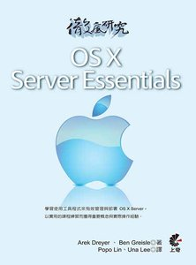 徹底研究 OS X Server Essentials-cover