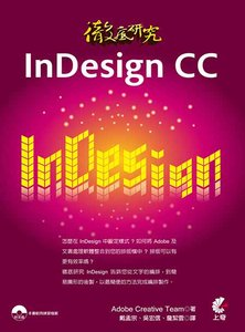 徹底研究 InDesign CC-cover