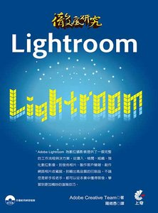 徹底研究 Lightroom-cover