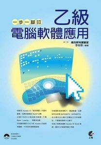 一步一腳印乙級電腦軟體應用, 2/e-cover
