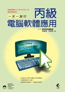 一步一腳印丙級電腦軟體應用, 2/e-cover
