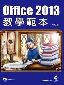 Office 2013 教學範本, 3/e-cover