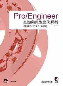 Pro/Engineer 基礎與典型案例解析, 2/e (適用 Pro/E 2.0~5.0版)-cover
