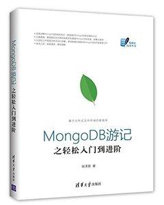 數據庫技術叢書 : MongoDB 遊記之輕鬆入門到進階-cover