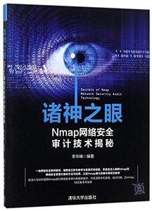 諸神之眼 : Nmap 網絡安全審計技術揭秘-cover