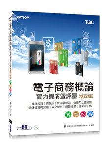 電子商務概論實力養成暨評量, 4/e-cover