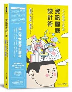 人人都能上手的資訊圖表設計術:台灣第一家INFOGRAPHIC設計公司,經典案例、操作心法、製作祕笈全公開!-cover