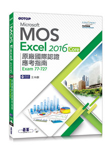 Microsoft MOS Excel 2016 Core 原廠國際認證應考指南 (Exam 77-727)-cover