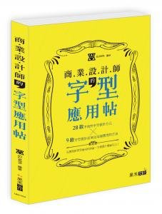 商業設計師的字型應用帖-cover