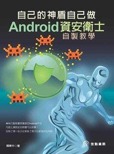 自己的神盾自己做 - Android 資安衛士自製教學 (舊名: 誰說手機防毒要用買的?自己寫Android全防位防護服務)-cover