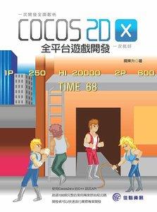 一次開發全面散佈 - Cocos2d-x 全平台遊戲開發一次就好 (舊名: 手機跨界開發高手-用 Cocos2d-x及 C++縱橫 Apple/Android)-cover