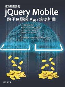 錢沾計畫啟動 - jQuery Mobile 跨平台賺錢 App 錢途無量 (舊名: 現在就開始用 jQuery 進行實務開發)-cover