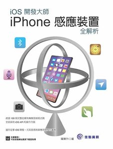 iOS開發大師 - iPhone感應裝置全解析 (舊名: 要掌握 iOS開發,先掌握 iPhone上的每一個感應器)-cover