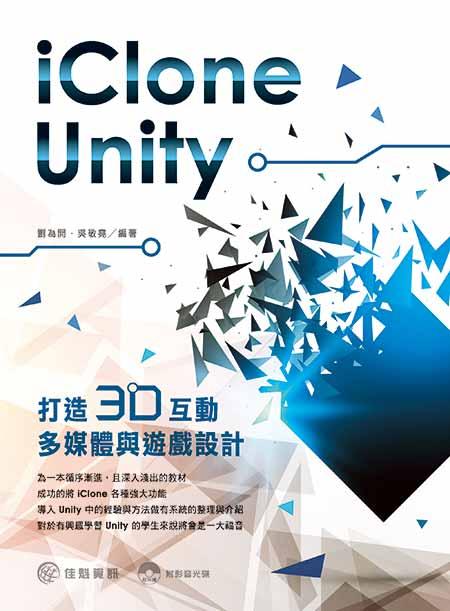 天瓏網路書店 | 用 iClone + Unity打造 3D互動多媒體與遊戲設計